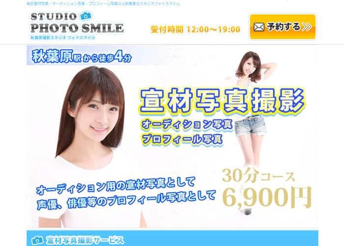 STUDIO PHOTO SMILE(スタジオフォトスマイル)のキャプチャ画像