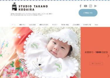 STUDIO TAKANO(スタジオタカノ)小平店