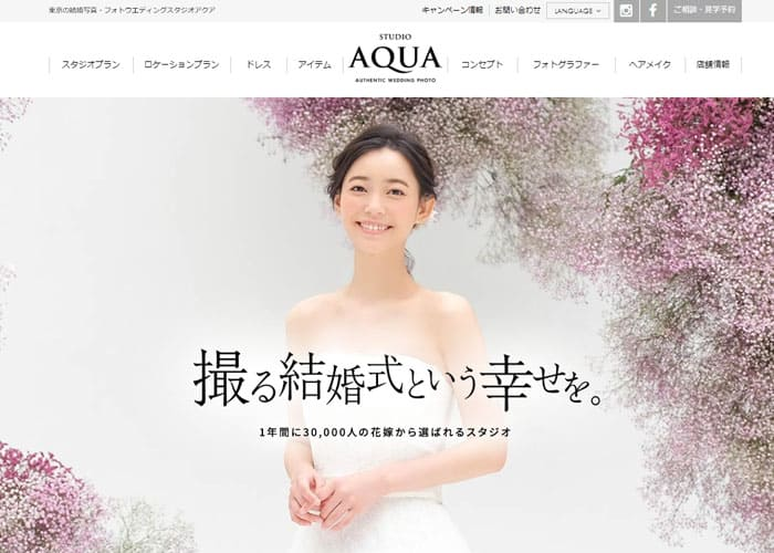 studio AQUA(スタジオアクア)のキャプチャ画像