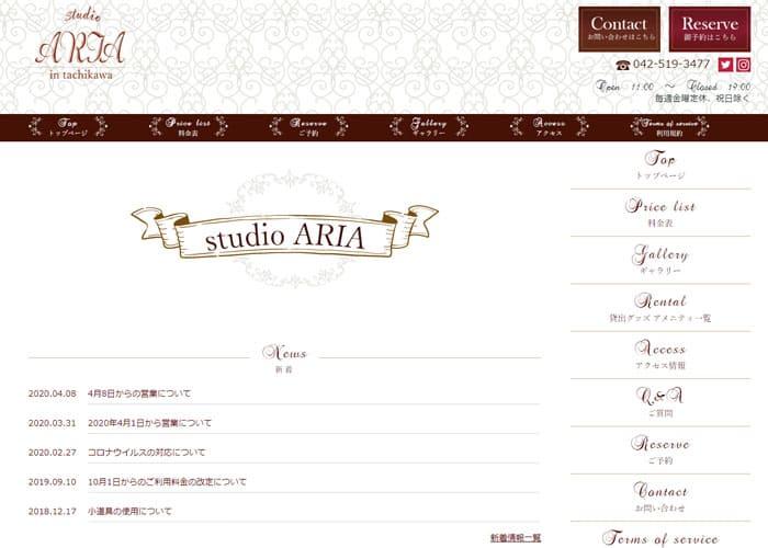 studio ARIAのキャプチャ画像