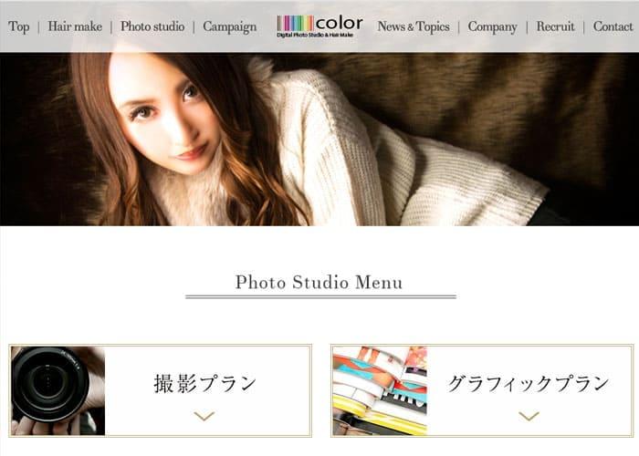 Studio color(スタジオカラー)のキャプチャ画像