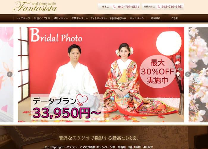 total photo studio Fantasista(トータルフォトスタジオファンタジスタ)のキャプチャ画像