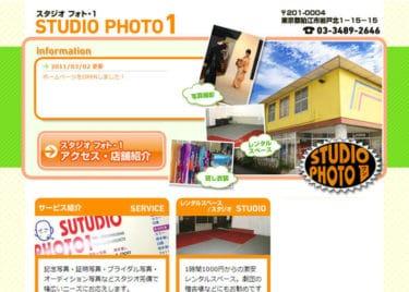 STUDIO PHOTO 1