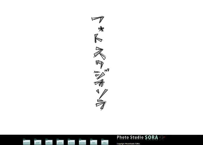 Photo Studio SORA(フォトスタジオソラ)のキャプチャ画像