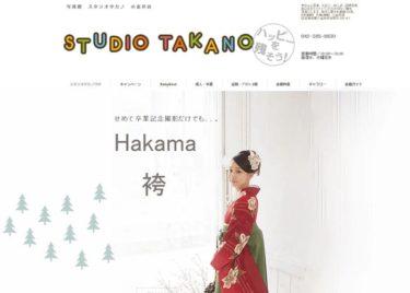STUDIO TAKANO(スタジオタカノ)小金井店