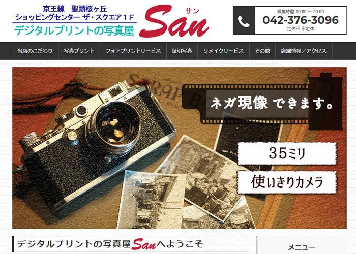 デジタルプリントの写真屋San