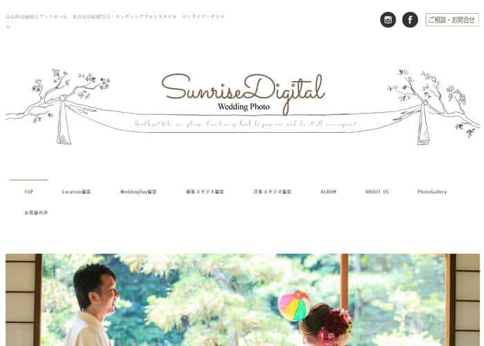 Sunrise Digital(サンライズ・デジタル)のキャプチャ画像