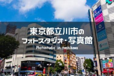 立川・玉川上水周辺でおすすめのフォトスタジオ・写真館6選|東京都立川市