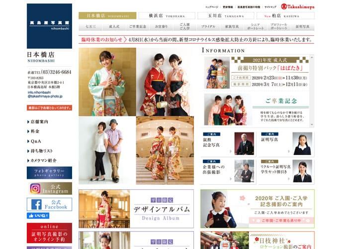 日本橋髙島屋写真館のキャプチャ画像