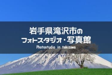 滝沢周辺でおすすめのフォトスタジオ・写真館|岩手県滝沢市