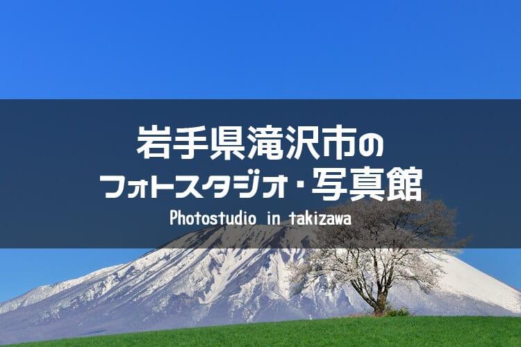 岩手県滝沢市 イメージ