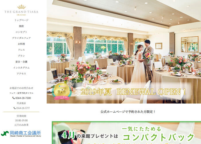 THE GRAND TIARA OKAZAKI(ザ・グランドティアラ岡崎)のキャプチャ画像