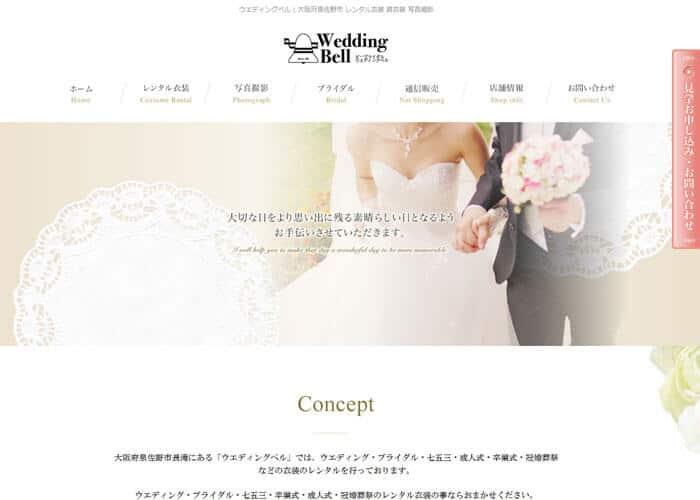 Wedding Bell(ウェディングベル)のキャプチャ画像