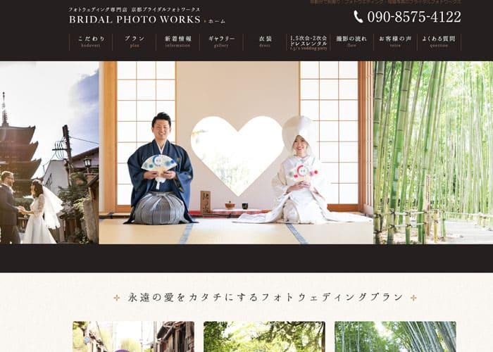 BRIDAL PHOTO WORKS(ブライダルフォトワークス)のキャプチャ画像