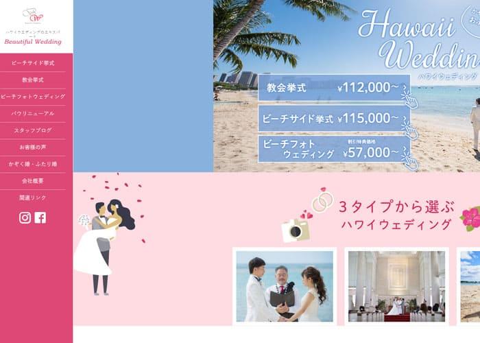 Beautiful Wedding(ビューティフルウエディング)のキャプチャ画像