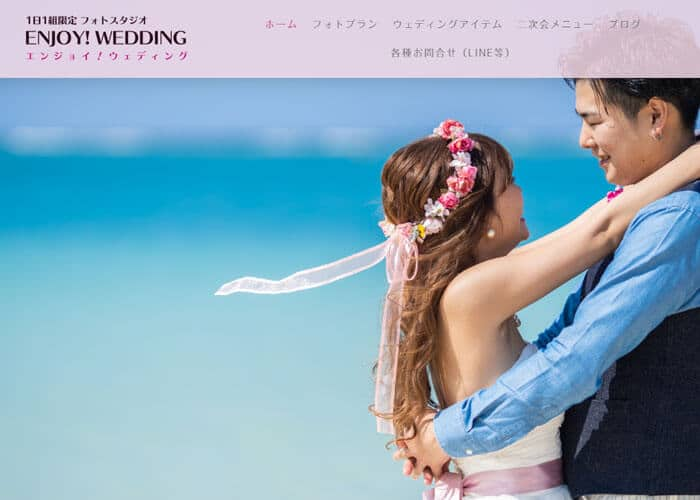 ENJOY! WEDDING(エンジョイ!ウェディング)のキャプチャ画像