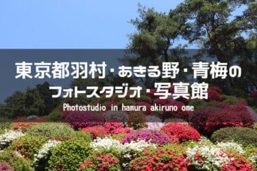 羽村・あきる野・青梅周辺でおすすめのフォトスタジオ・写真館4選|東京都羽村市・あきる野市・青梅市