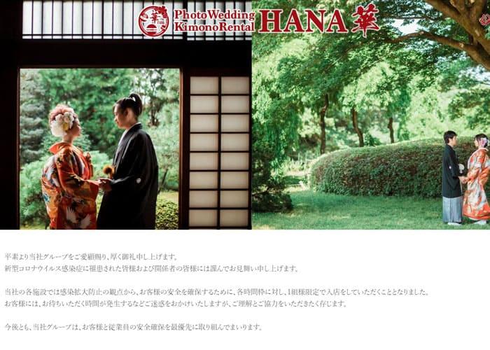 Photo Wedding Kimono Rental HANA(華)のキャプチャ画像
