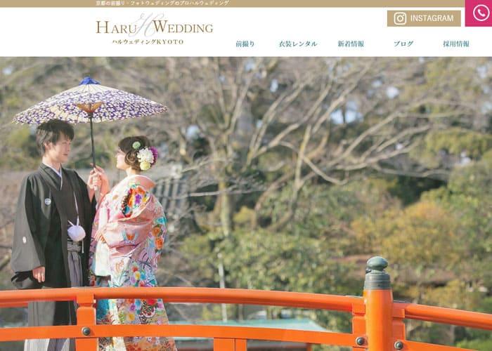 HARU WEDDING KYOTO(ハルウェディング京都)のキャプチャ画像