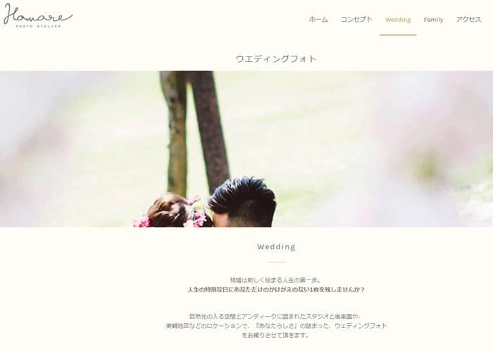 PHOTO ATELIER Homare(フォトアトリエホマレ)のキャプチャ画像