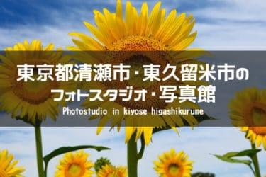 清瀬・東久留米周辺でおすすめのフォトスタジオ・写真館5選|東京都清瀬市・東久留米市