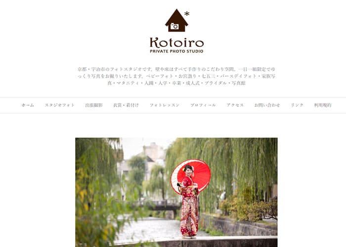 Kotoiro Private Photo Studio(こといろフォトスタジオ)のキャプチャ画像