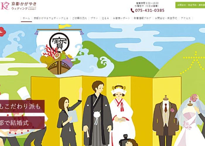 京都かがやきウェディングのキャプチャ画像