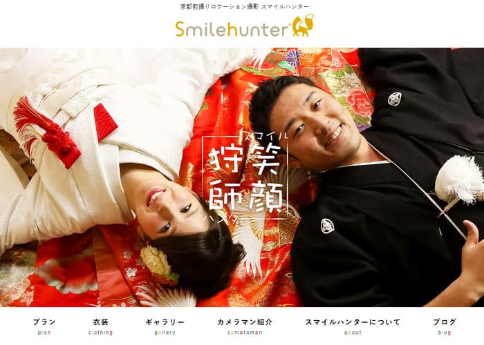Smilehunter(スマイルハンター)のキャプチャ画像