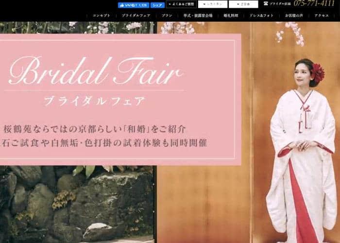 OKAKUEN(桜鶴苑)のキャプチャ画像