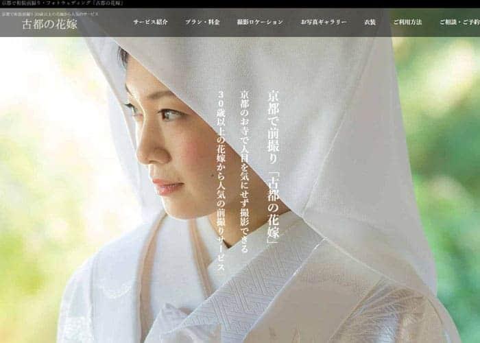 古都の花嫁 のキャプチャ画像