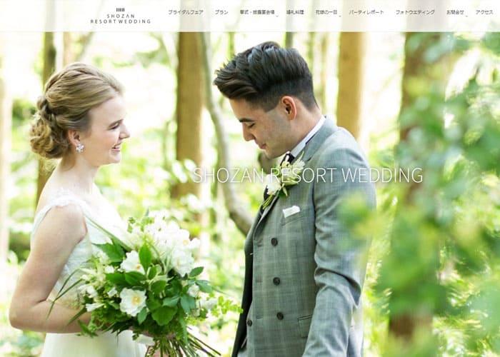 SHOZAN RESORT WEDDING(しょうざんリゾートブライダル)のキャプチャ画像