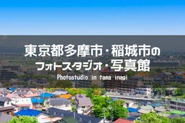 多摩・稲城周辺でおすすめのフォトスタジオ・写真館4選|東京都多摩市・稲城市