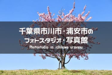 市川・浦安周辺でおすすめのフォトスタジオ・写真館6選|千葉県市川市・浦安市