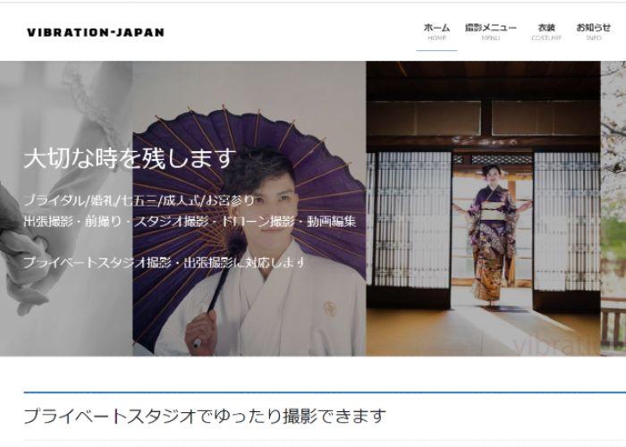 VIBRATION JAPAN(バイブレーションジャパン)のキャプチャ画像