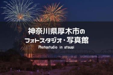 神奈川県厚木市でおすすめのフォトスタジオ・写真館5選