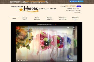PHOTO HOUSE Heroes(ヒーローズ)寺井写真館