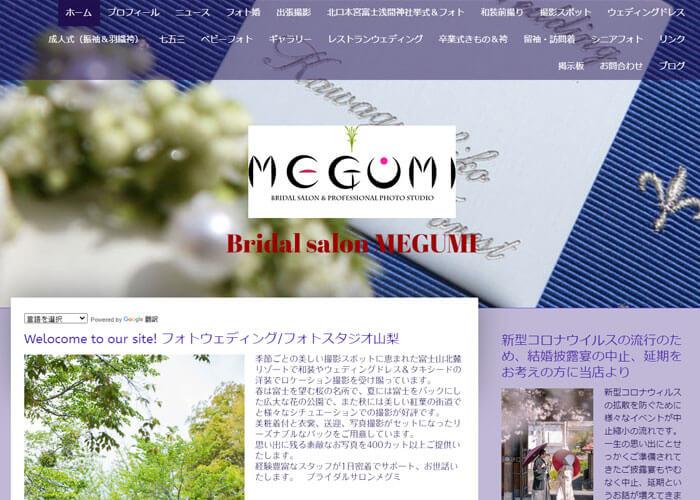 MEGUMIのキャプチャ画像