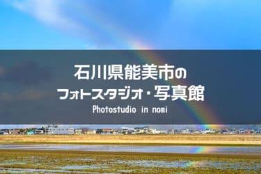 石川県能美市でおすすめのフォトスタジオ・写真館5選