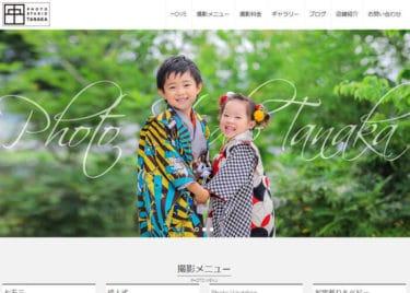 田中写真館