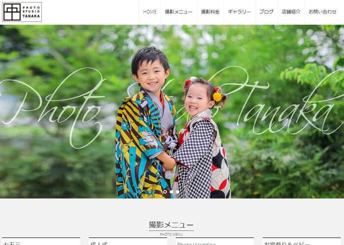田中写真館のキャプチャ画像