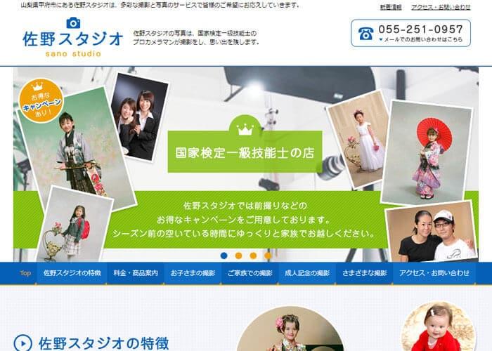 佐野スタジオのキャプチャ画像