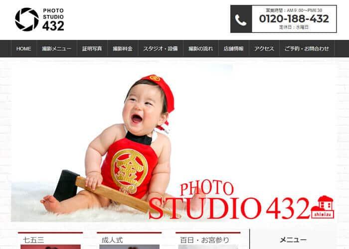 Photo スタジオ432(シミズ写真館)のキャプチャ画像