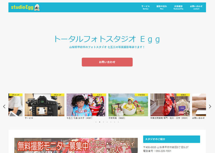 トータルフォトスタジオ Eggのキャプチャ画像