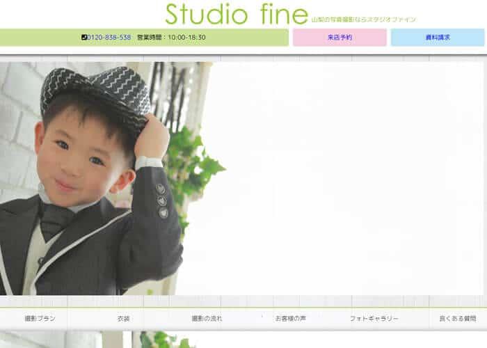 Studio fine(スタジオ ファイン)のキャプチャ画像