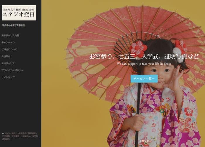 窪田写真事務所・スタジオ窪田のキャプチャ画像