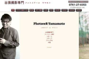 PhotoreR Yamamoto(フォトリアールヤマモト)