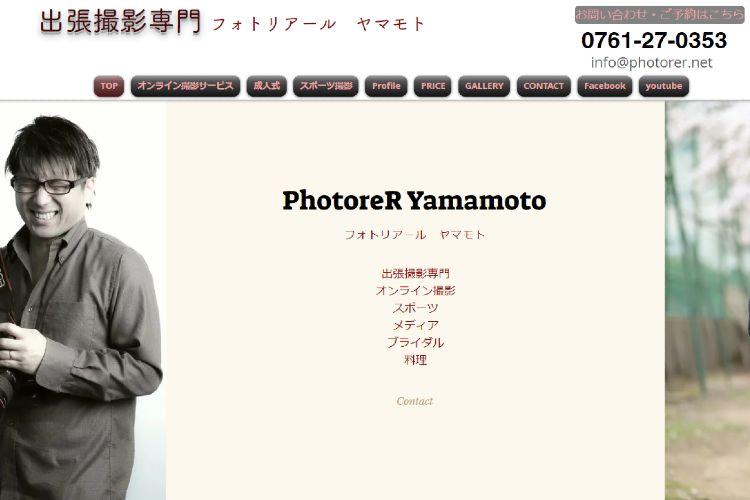 PhotoreR Yamamoto(フォトリアールヤマモト)のキャプチャ画像