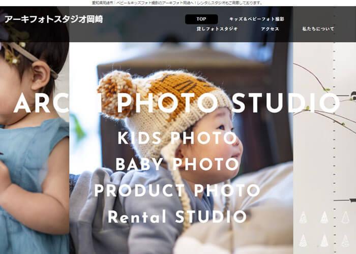 ARCHI PHOTO STUDIO(アーキフォトスタジオ)のキャプチャ画像