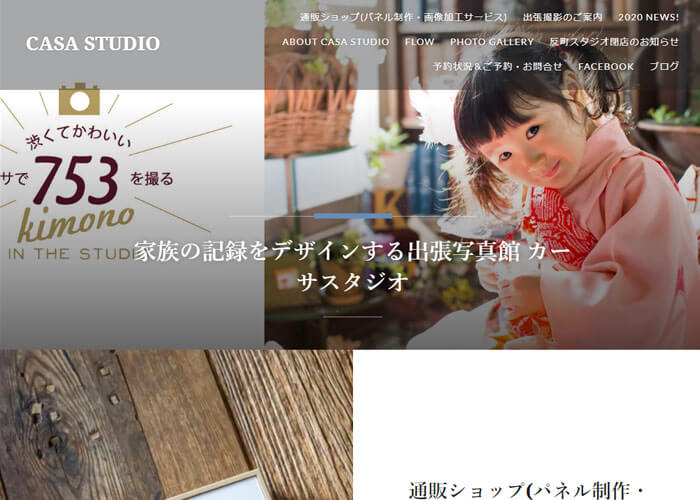 CASA STUDIO(カーサスタジオ)のキャプチャ画像