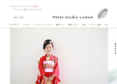 Photo Studio Luana(フォトスタジオルアナ)